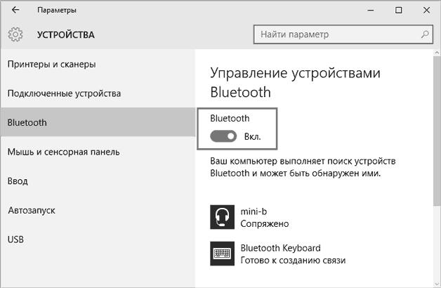 Как правильно установить bluetooth на компьютер
