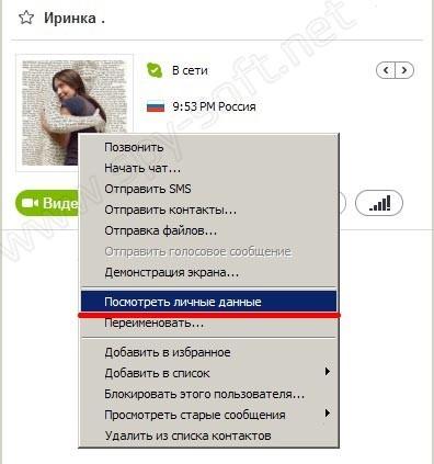 Как узнать ip и местонахождение через skype