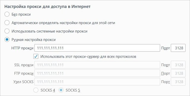 Как настроить подключение через прокси-сервер в ubuntu