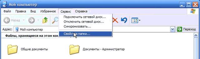 Как изменить расширение файла в windows