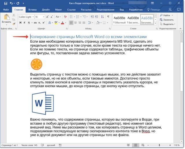 Как скопировать страницу в word