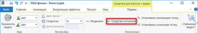 Как пользоваться программой Киностудия windows live