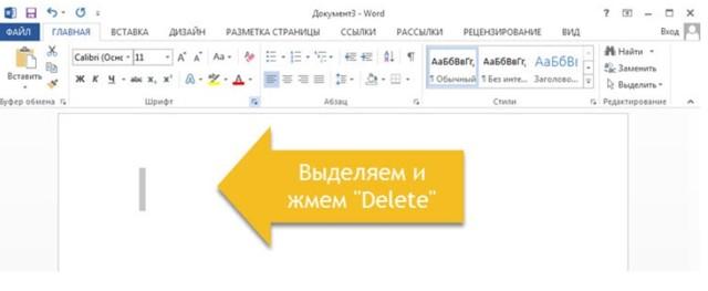 Как удалить страницу в word