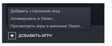 Как скачать игру в steam