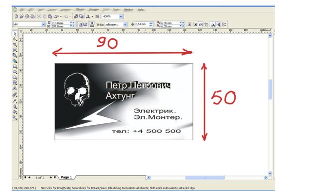Как сделать визитку в coreldraw
