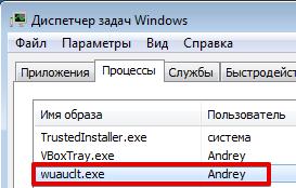 Что за процесс wuauclt.exe и как его удалить