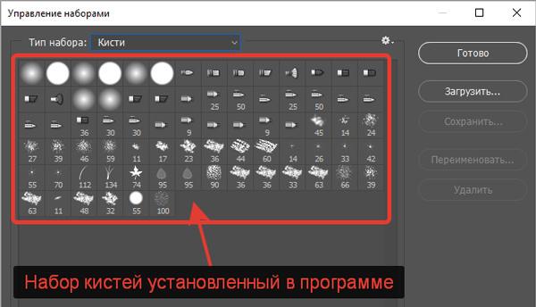 Как установить кисти в Фотошопе