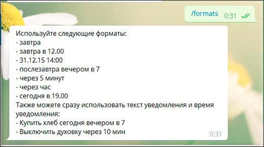 Как найти и пользоваться ботом telegram ВкусВилл