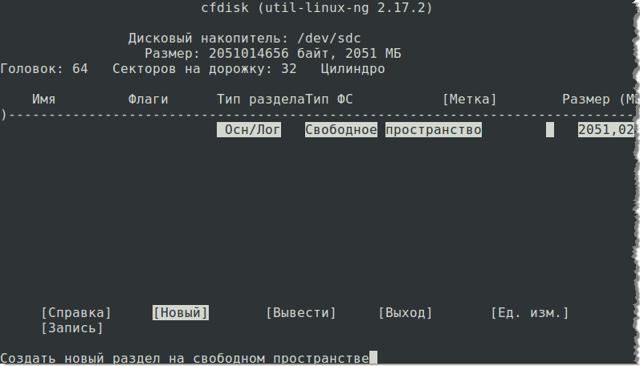 Как установить debian linux с флешки