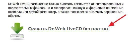 Как создать загрузочную флешку с dr.web