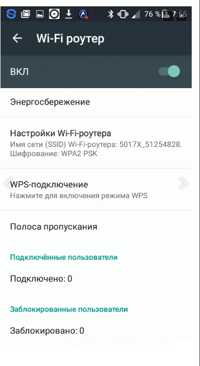 Как раздать wi-fi с телефона на android