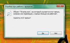 Как исправить ошибки при работе с ярлыками windows