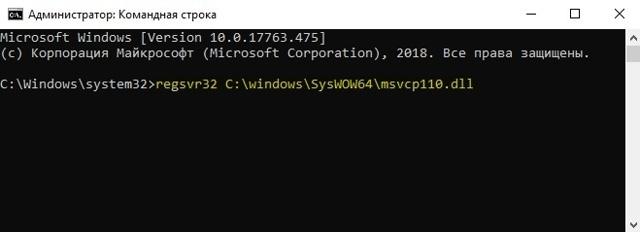 Как исправить ошибку msvcr110.dll