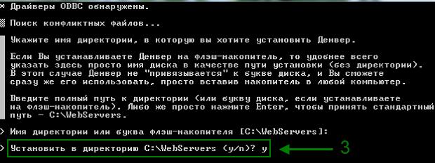 Как настроить и пользоваться программой denwer