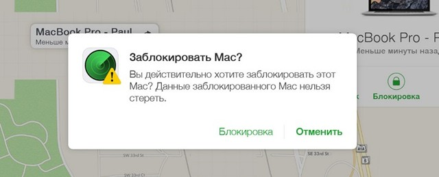 Как найти macbook, если его украли