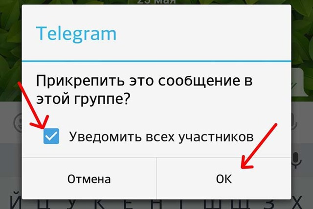 Как прикрепить сообщение в telegram