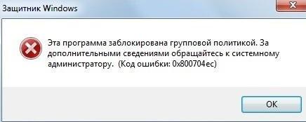 Как исправить ошибку защитника windows 0x800704ec