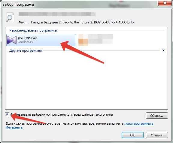 Чем открыть mkv файл