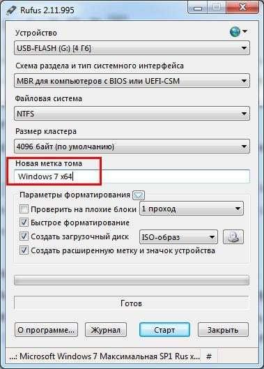 Как создать загрузочную флешку windows программой rufus