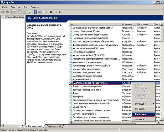 Способы устранения ошибки «Сервер rpc недоступен»