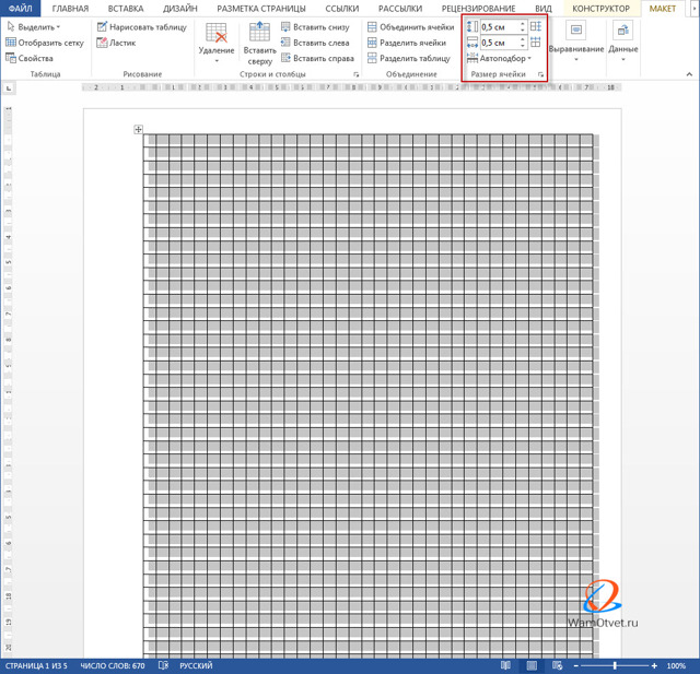 Как сделать лист в клеточку в word