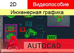 Как работать в программе autocad