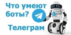 Какие существуют боты telegram для книг