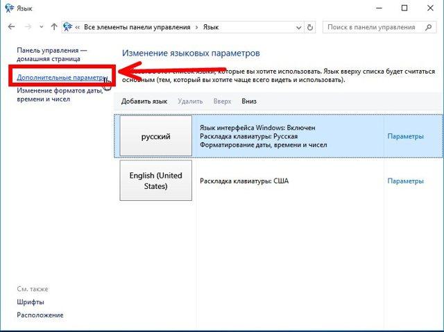 Что делать, если пропала языковая панель windows