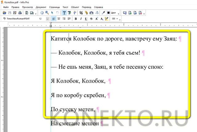 Как редактировать pdf-файл в adobe reader
