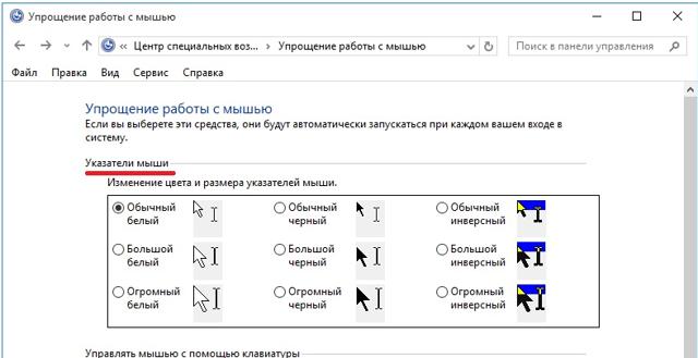 Как изменить курсор мыши на windows
