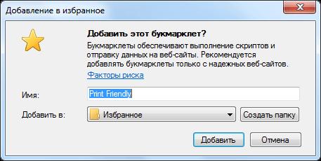 Как сохранить веб-страницу в pdf