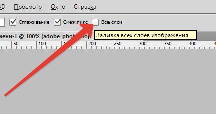 Как сделать заливку в Фотошопе