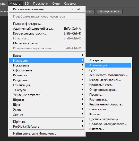 Как установить фильтры в Фотошоп