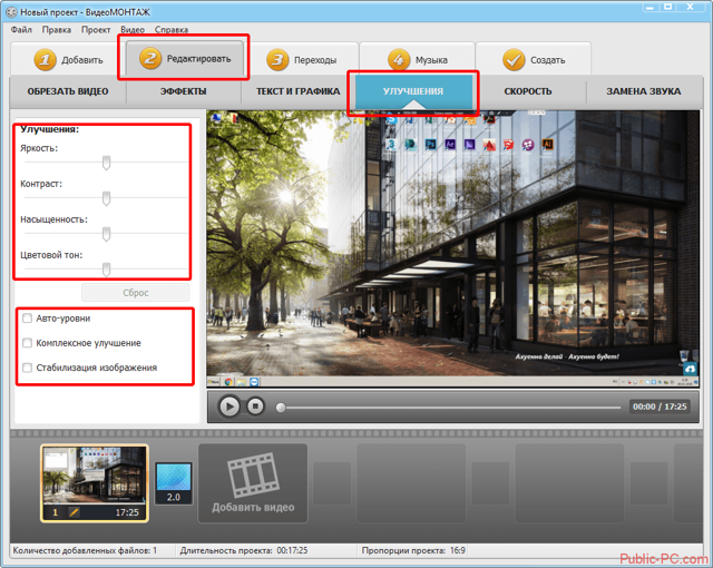 Лучшие программы для улучшения качества видео