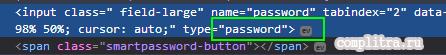 Как посмотреть пароль под звёздочками