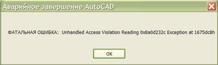 Что делать, если autocad не копирует в буфер обмена