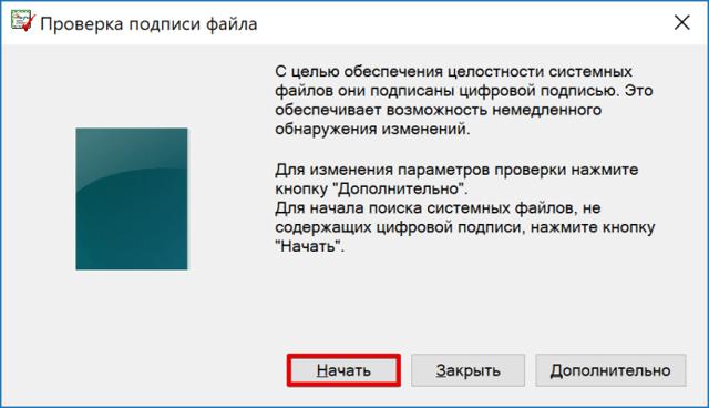 Как отключить проверку цифровой подписи драйверов windows