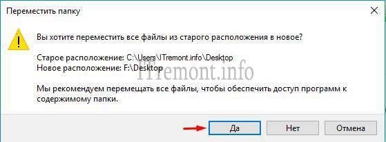 Как переместить рабочий стол на другой локальный диск в windows