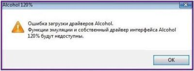 Как исправить ошибку загрузки драйверов alcohol 120