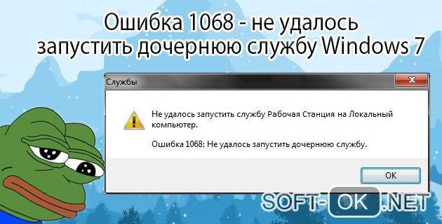 Как исправить ошибку 1068 — не удалось запустить дочернюю службу