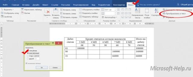 Как преобразовать документ word в excel без потери качества