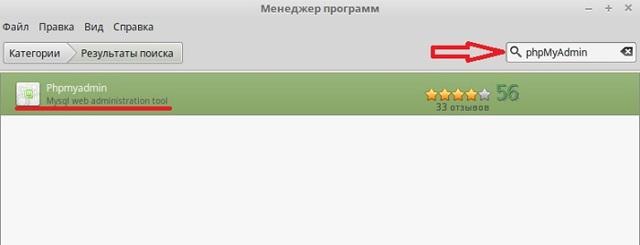 Как установить и настроить phpmyadmin на ubuntu