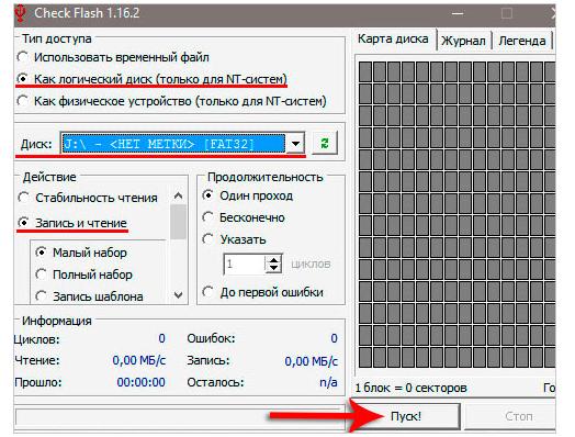 Как проверить скорость флешки на запись и чтение