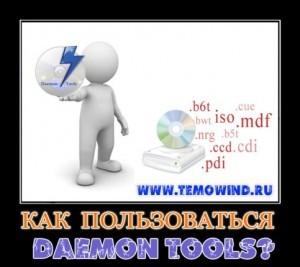 Как пользоваться программой daemon tools