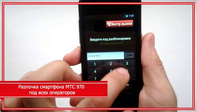 Как прошить или перепрошить телефон МТС 970