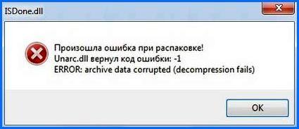Как исправить ошибку isdone.dll