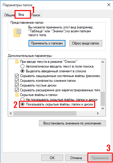Как открыть скрытые файлы и папки в windows