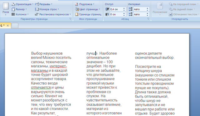 Как сделать колонки в word