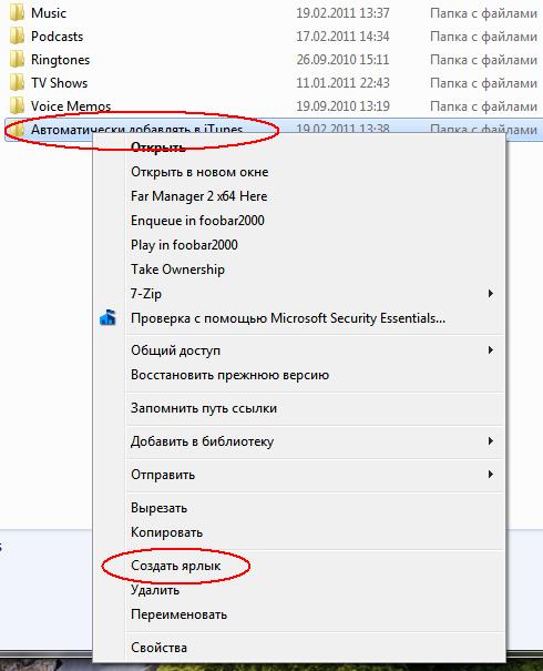 Как добавить файл или очистить медиатеку в itunes
