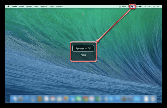 Как поменять язык на macbook